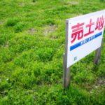 確定申告特集その⑥:土地建物を譲渡したとき【申告書等への記載方法まで】
