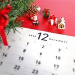 令和2年度における年末調整業務【留意点を中心に】